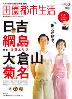 田園都市生活 Vol.63-電子書籍