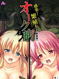 【新装版】感染!繁殖!オーク病 ~バケモノと私のハジメテ~ (単話) 第5話