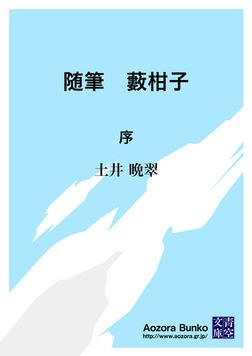 随筆 藪柑子 序-電子書籍