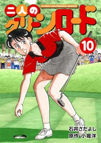 石井さだよしゴルフ漫画シリーズ 二人のグリーンロード 10巻