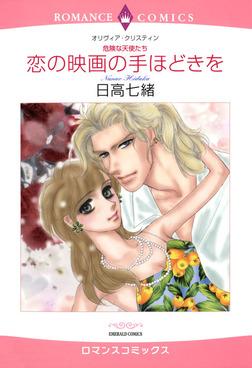 恋の映画の手ほどきを ~危険な天使たち~-電子書籍