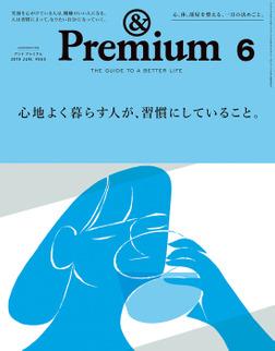 &Premium(アンド プレミアム) 2019年6月号 [心地よく暮らす人が、習慣にしていること。]-電子書籍