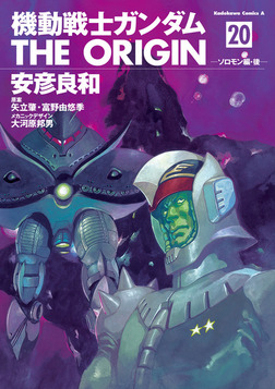 機動戦士ガンダム THE ORIGIN(20)-電子書籍