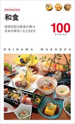 和食100-電子書籍