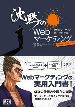 沈黙のWebマーケティング -Webマーケッター ボーンの逆襲- ディレクターズ・エディション-電子書籍