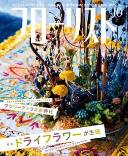 フローリスト2016年10月号-電子書籍