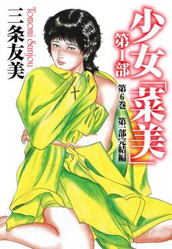 少女「菜美」 第1部 第6巻 一部完結編  -電子書籍