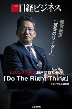 日経ビジネス経営教室「反骨のリーダー」 LIXILグループ瀬戸欣哉社長の「Do The Right Thing」-電子書籍