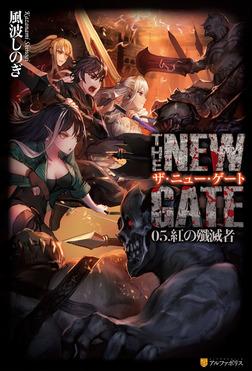 THE NEW GATE05 紅の殲滅者-電子書籍
