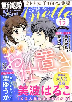 無敵恋愛S*girl Anette朝までお仕置き Vol.12-電子書籍