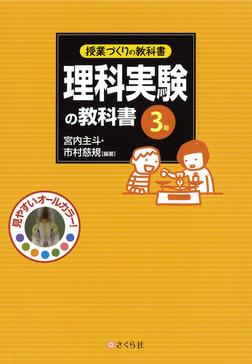 授業づくりの教科書 理科実験の教科書〈3年〉-電子書籍