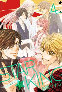 STAR☆KING(4)-電子書籍