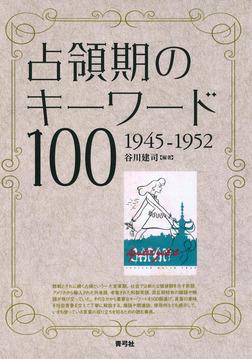 占領期のキーワード100 1945-1952-電子書籍