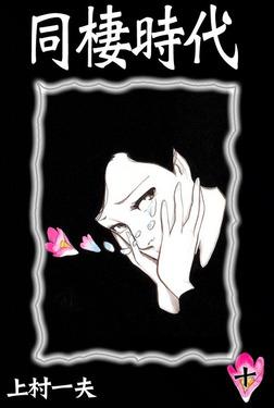 同棲時代 (10)-電子書籍