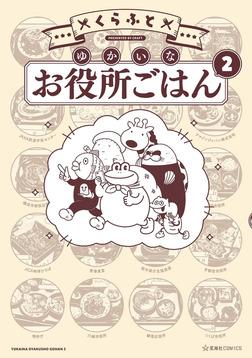ゆかいなお役所ごはん(2)-電子書籍