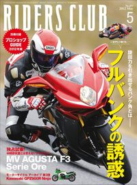 RIDERS CLUB No.457 2012年5月号