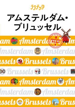 ララチッタ アムステルダム・ブリュッセル(2019年版)-電子書籍