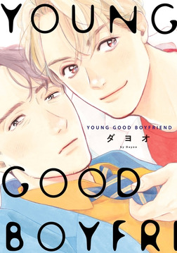 YOUNG GOOD BOYFRIEND-電子書籍
