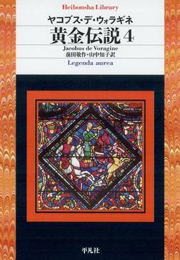 黄金伝説 4-電子書籍
