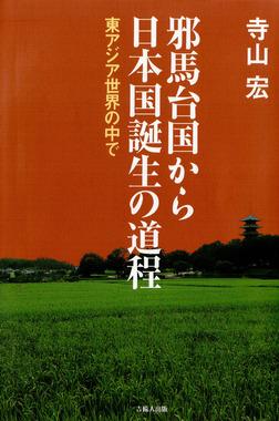 邪馬台国から日本国誕生の道程-東アジア世界の中で--電子書籍