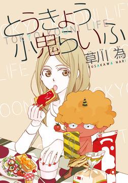 AneLaLa とうきょう小鬼らいふ-電子書籍