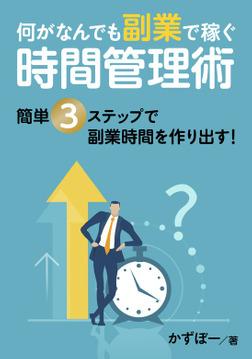 何がなんでも副業で稼ぐ時間管理術 簡単3ステップで副業時間を作り出す!-電子書籍