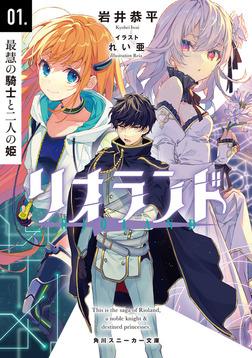 リオランド 01.最慧の騎士と二人の姫-電子書籍