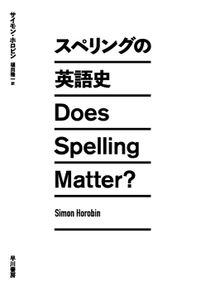 スペリングの英語史
