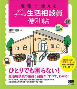 現場で使えるデイサービス生活相談員便利帖-電子書籍
