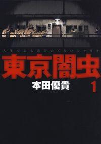 【20%OFF】東京闇虫【全7巻セット】