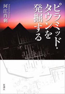ピラミッド・タウンを発掘する-電子書籍