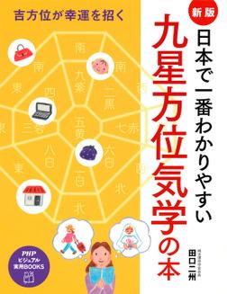 吉方位が幸運を招く [新版]日本で一番わかりやすい九星方位気学の本-電子書籍