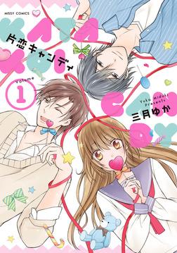 片恋キャンディ 1-電子書籍