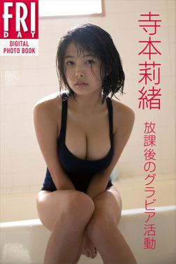 FRIDAYオリジナル電子版 寺本莉緒「放課後のグラビア活動」-電子書籍