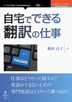 自宅でできる翻訳の仕事-電子書籍