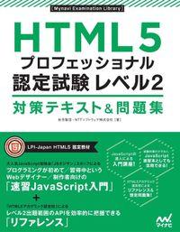 HTML5プロフェッショナル認定試験 レベル2 対策テキスト&問題集