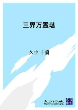 三界万霊塔-電子書籍