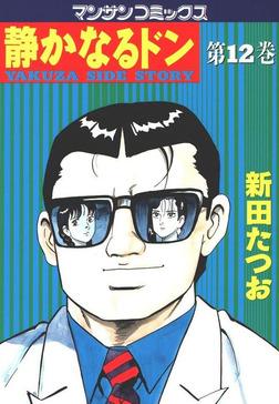 静かなるドン 第12巻-電子書籍
