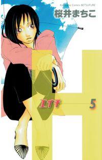 H-エイチ-(5)