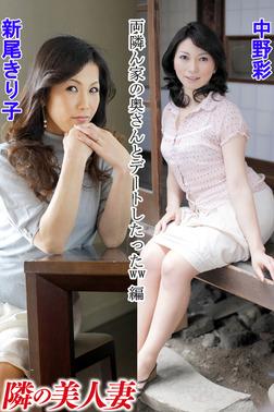 隣の美人妻 新尾きり子 中野彩 両隣ん家の奥さんとデートしたったww 編-電子書籍