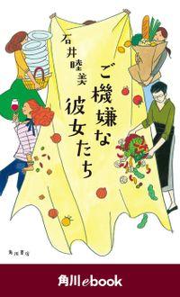 ご機嫌な彼女たち (角川ebook)