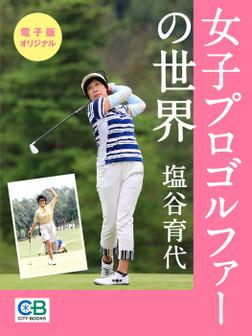 女子プロゴルファーの世界-電子書籍