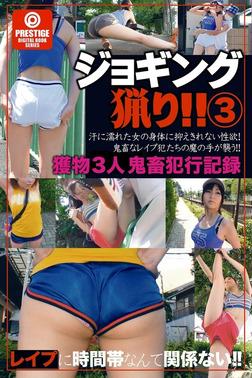 ジョギング猟り!! 3-電子書籍