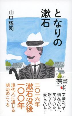 となりの漱石-電子書籍