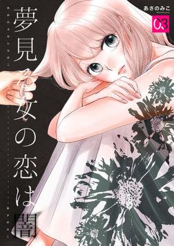 夢見る女の恋は闇 3巻-電子書籍
