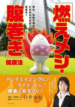 「燃えメシ・腹巻き」健康法-電子書籍
