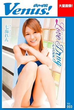 Venus! Love Drug~れんの媚薬~ 七海れん-電子書籍