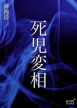 死児変相-電子書籍