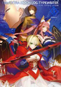 Fate/EXTRA MOON LOG:TYPEWRITER 1 フェイト/エクストラ シナリオ集