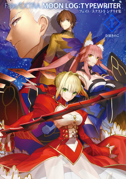 Fate/EXTRA MOON LOG:TYPEWRITER 1 フェイト/エクストラ シナリオ集-電子書籍
